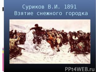 Суриков В.И. 1891 Взятие снежного городка