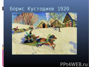 Борис Кустодиев 1920