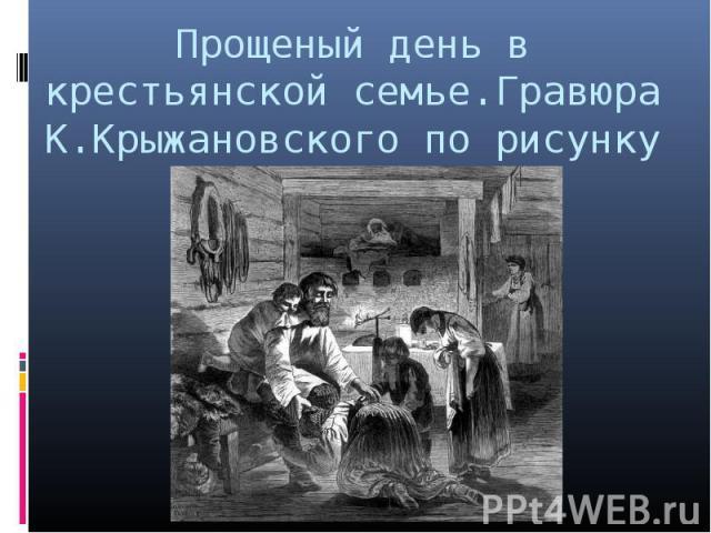 Прощеный день в крестьянской семье.Гравюра К.Крыжановского по рисунку Н.И. Соколова
