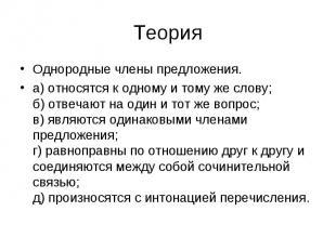 Теория Однородные члены предложения. а) относятся к одному и тому же слову; б) о