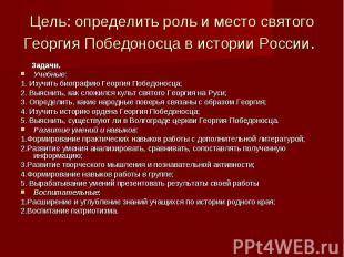 Цель: определить роль и место святого Георгия Победоносца в истории России. Зада