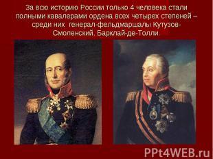 За всю историю России только 4 человека стали полными кавалерами ордена всех чет