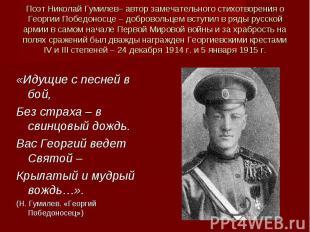 Поэт Николай Гумилев– автор замечательного стихотворения о Георгии Победоносце –
