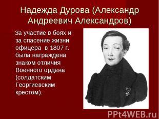 Надежда Дурова (Александр Андреевич Александров) За участие в боях и за спасение