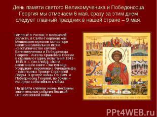 День памяти святого Великомученика и Победоносца Георгия мы отмечаем 6 мая, сраз