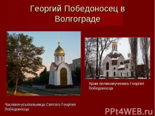 Георгий Победоносец в Волгограде Часовня-усыпальница Святого Георгия Победоносца