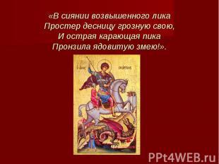 «В сиянии возвышенного лика Простер десницу грозную свою, И острая карающая пика