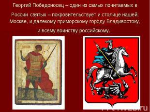 Георгий Победоносец – один из самых почитаемых в России святых – покровительству