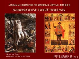 Одним из наиболее почитаемых Святых воинов в Каппадокии был Св. Георгий Победоно
