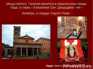 Мощи святого Георгия хранятся в израильском городе Лида, а глава – в базилике Са