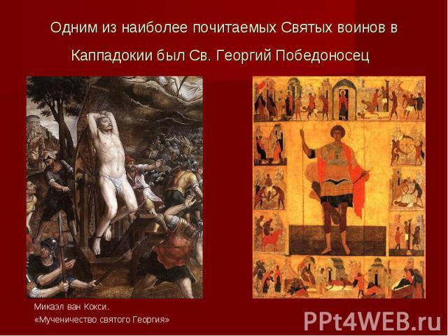 Одним из наиболее почитаемых Святых воинов в Каппадокии был Св. Георгий Победоносец