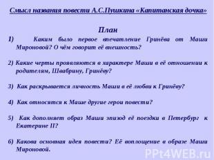 Смысл названия повести А.С.Пушкина «Капитанская дочка» План Каким было первое вп