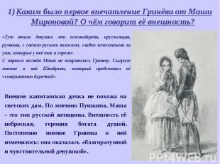 Каким было первое впечатление Гринёва от Маши Мироновой? О чём говорит её внешно