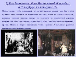 5) Как дополняет образ Маши эпизод её поездки в Петербург к Екатерине II? Маша с