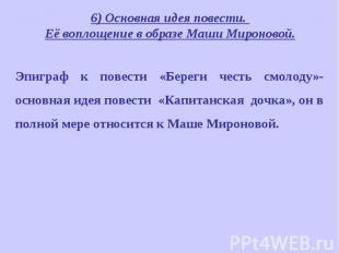 6) Основная идея повести. Её воплощение в образе Маши Мироновой. Эпиграф к повес