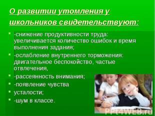 О развитии утомления у школьников свидетельствуют: -снижение продуктивности труд