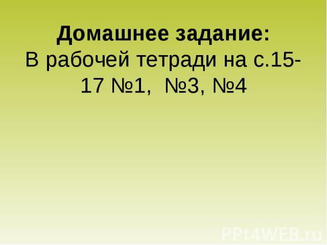 Домашнее задание: В рабочей тетради на с.15-17 №1, №3, №4