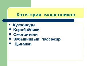 Категории мошенников Кукловоды Коробейники Смотрители Забывчивый пассажир Цыганк