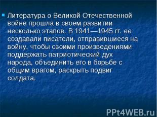 Литература о Великой Отечественной войне прошла в своем развитии несколько этапо
