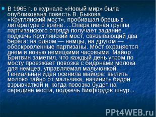 В 1965 г. в журнале «Новый мир» была опубликована повесть В. Быкова «Круглянский