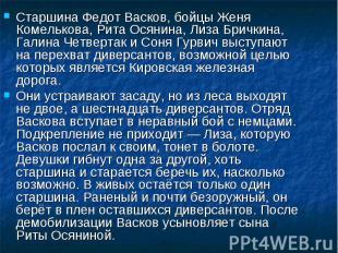 Старшина Федот Васков, бойцы Женя Комелькова, Рита Осянина, Лиза Бричкина, Галин