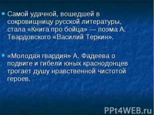 Самой удачной, вошедшей в сокровищницу русской литературы, стала «Книга про бойц