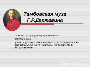 Тамбовская муза Г.Р.Державина Урок по литературному краеведению в 8-9 классах уч