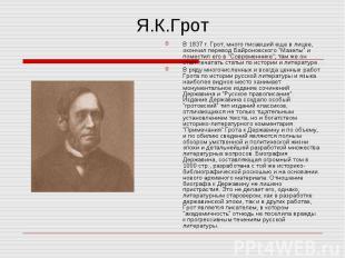Я.К.Грот В 1837 г. Грот, много писавший еще в лицее, окончил перевод Байроновско