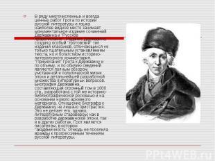 В ряду многочисленных и всегда ценных работ Грота по истории русской литературы
