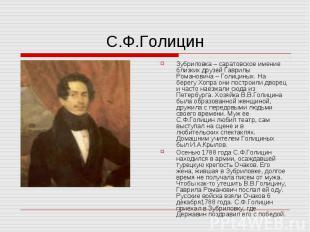 С.Ф.Голицин Зубриловка – саратовское имение близких друзей Гаврилы Романовича –