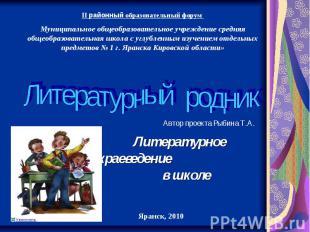 II районный образовательный форум Муниципальное общеобразовательное учреждение с