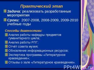 Практический этап Задача: реализовать разработанные мероприятия Сроки: 2007-2008