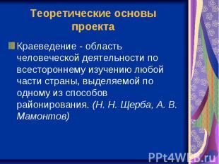 Теоретические основы проекта Краеведение - область человеческой деятельности по