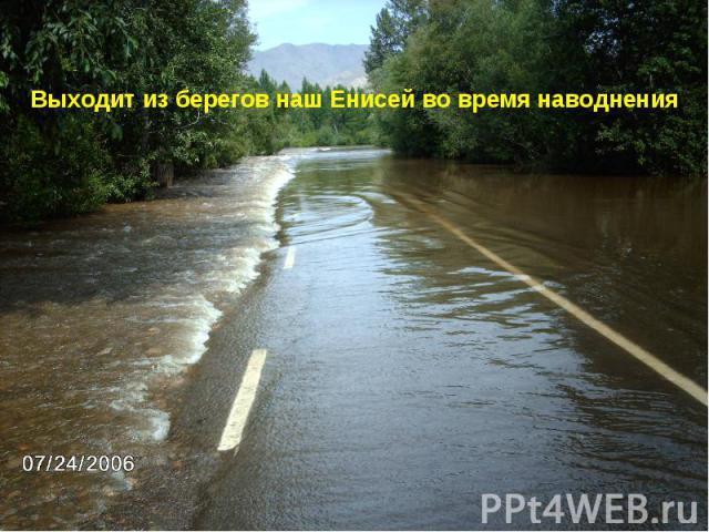 Выходит из берегов наш Енисей во время наводнения