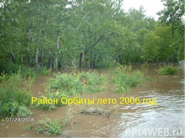 Район Орбиты лето 2006 год