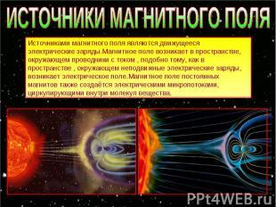 ИСТОЧНИКИ МАГНИТНОГО ПОЛЯ Источниками магнитного поля являются движущееся электр