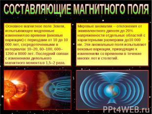 СОСТАВЛЯЮЩИЕ МАГНИТНОГО ПОЛЯ Основное магнитное поле Земли, испытывающее медленн