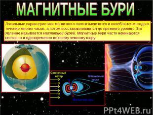 МАГНИТНЫЕ БУРИ Локальные характеристики магнитного поля изменяются и колеблются