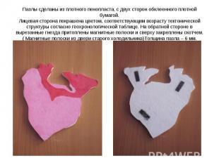 Пазлы сделаны из плотного пенопласта, с двух сторон обклеенного плотной бумагой.