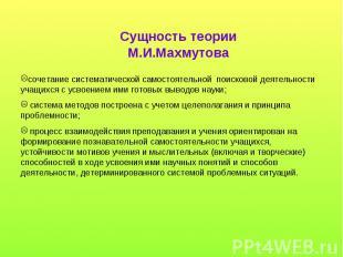 Сущность теории М.И.Махмутова сочетание систематической самостоятельной поисково