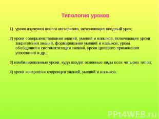 Tипология уроков уроки изучения нового материала, включающие вводный урок; 2) ур