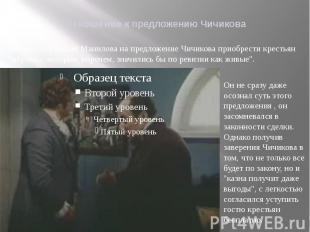 Отношение к предложению Чичикова Интересна реакция Манилова на предложение Чичик