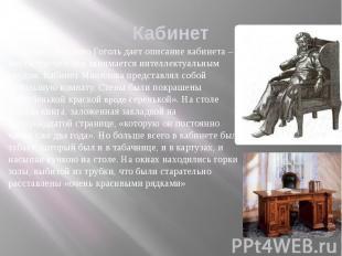 Кабинет Особенно детально Гоголь дает описание кабинета – места, где человек зан