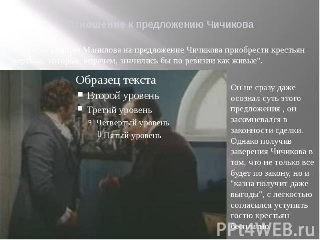 Отношение к предложению Чичикова Интересна реакция Манилова на предложение Чичикова приобрести крестьян