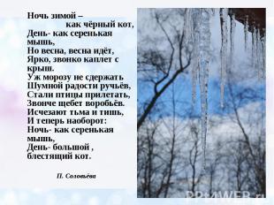 Ночь зимой – как чёрный кот, День- как серенькая мышь, Но весна, весна идёт, Ярк
