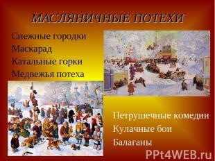 МАСЛЯНИЧНЫЕ ПОТЕХИСнежные городки Маскарад Катальные горки Медвежья потеха Петру
