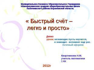 Муниципальное Казенное Образовательное Учреждение Новокриушанская средняя общеоб