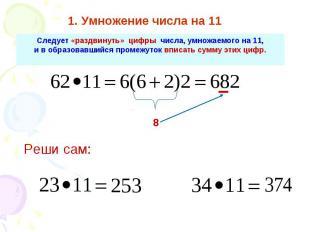 1. Умножение числа на 11 Следует «раздвинуть» цифры числа, умножаемого на 11, и