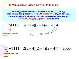 2. Умножение чисел на 111, 1111 и т.д. Чтобы двузначное число умножить на 111, 1