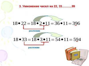 3. Умножение чисел на 22, 33……….99
